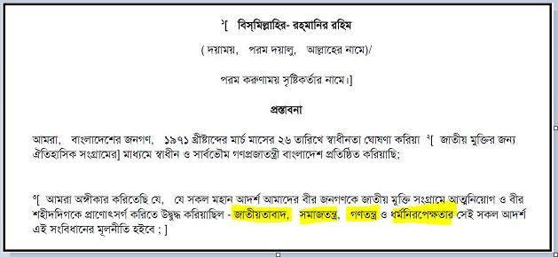 """ব্লগার নয়ন চ্যাটার্জীর ভাবনা: """"বাংলাদেশ সংবিধানের মূলনীতি সংশোধন হবে কবে ?"""""""