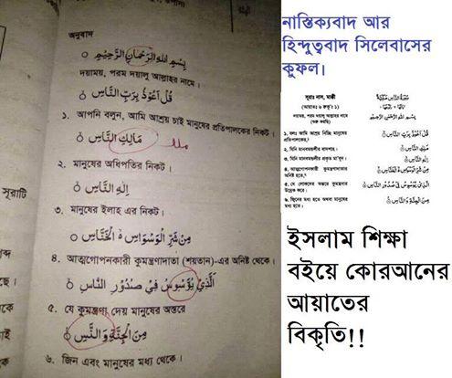 'ইসলাম শিক্ষা' বইয়ে কুরআন শরীফ বিকৃতি !