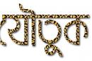 যৌতুক নিরোধ আইন ২০১৮'র অনুমোদন