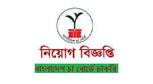 Photo of বাংলাদেশ চা বোর্ডে নিয়োগ