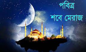 শ্রেষ্ঠতম রজনী পবিত্র শবে মি'রাজ আগামিকাল