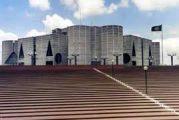 বাংলাদেশ ব্যাংকের কাজে ক্ষোভ সংসদীয় কমিটির
