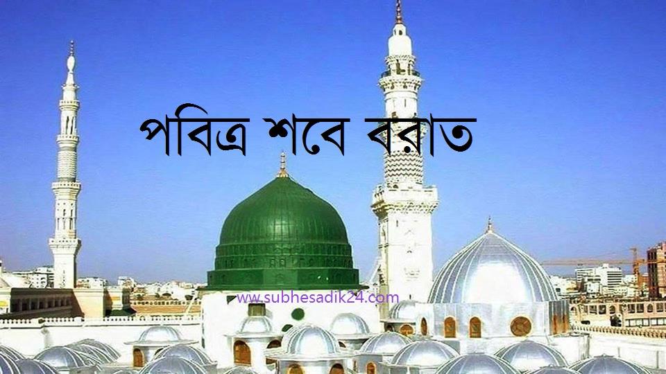 Photo of আজ পবিত্র শবে বরাত