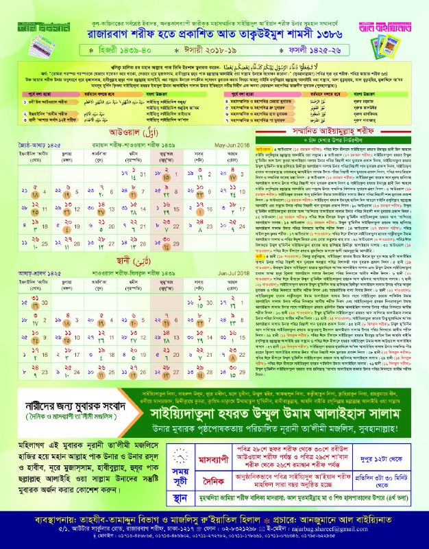 Photo of সারা বিশ্বে 'আত তাকউইমুশ শামসী' সৌর ক্যালেন্ডার প্রচলনের দাবি