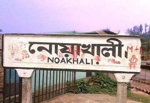 Photo of নোয়াখালীতে লাখ লাখ মানুষ বেকার, ঘরে খাবার সংকট