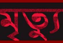Photo of বিষাক্ত স্পিরিট পানে তিনজনের মৃত্যু